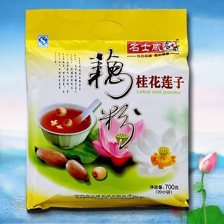 名士威桂花莲子藕粉700g纯手工100%生态速溶藕粉健康营养早餐