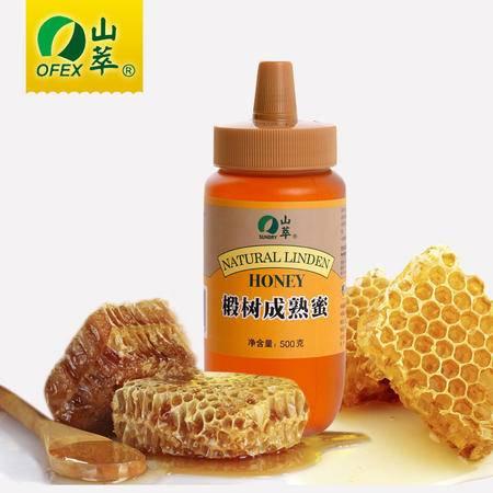 中粮山萃成熟蜜纯天然蜂蜜 农家自制野生椴树巢蜜500g
