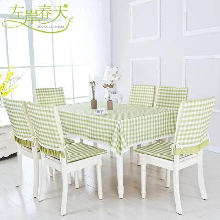 包邮左岸春天格调绿130*180cm格子餐桌布防水正方形圆桌台布长方形茶几布艺茶几垫桌垫餐桌椅套