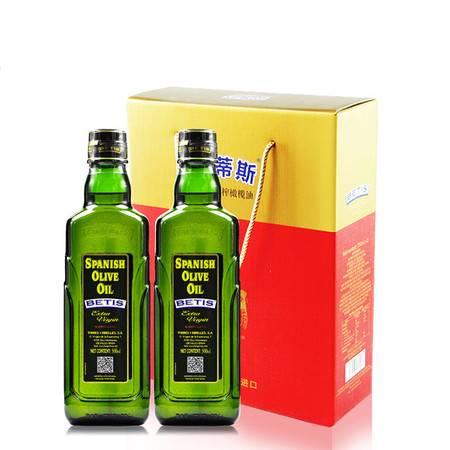 包邮 贝蒂斯橄榄油西班牙原装进口特级初榨橄榄油礼盒500ml*2瓶礼盒