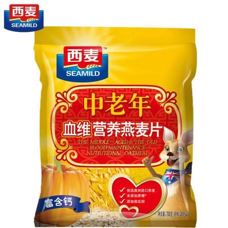 西麦 中老年血维营养燕麦片700g 含25袋 富含钙