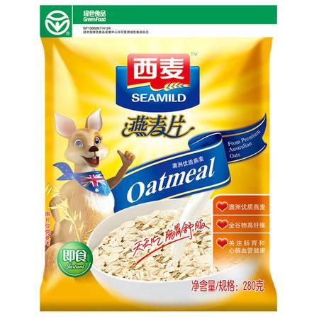 西麦 燕麦片280g 无糖免煮即食冲饮营养早餐零食品