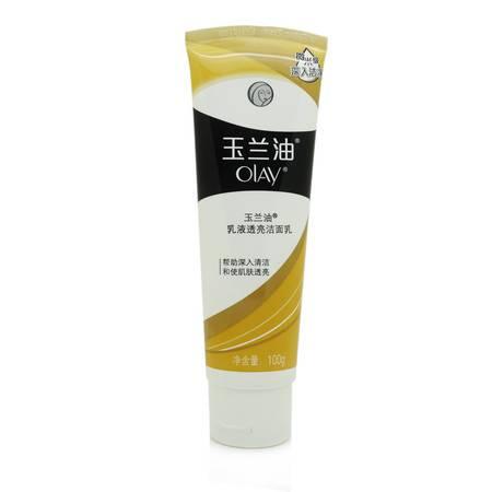 包邮 Olay/玉兰油乳液透亮洁面乳100g温和保湿嫩白深层清洁控油洗面奶