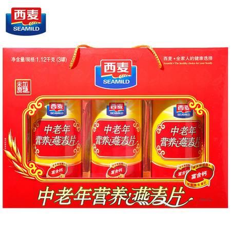 包邮 西麦中老年营养燕麦片礼盒3桶 净含量1120g 即食免煮 送礼佳品