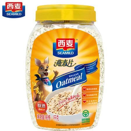 包邮 西麦 桶装快熟 纯燕麦片1000g 原味 大片燕麦