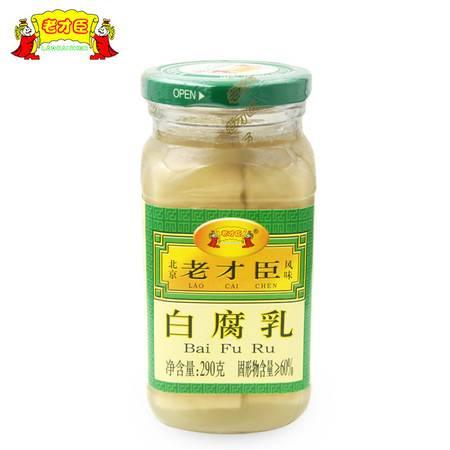 老才臣白腐乳290g正宗拌饭下饭菜酱特产霉腐乳火锅调味料汁毛豆腐