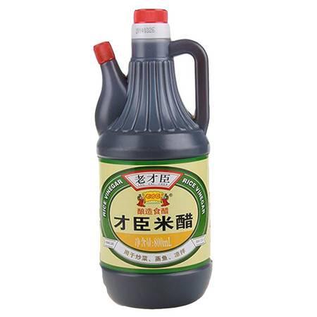 老才臣米醋 800ml 酿造食醋 调味品调味料