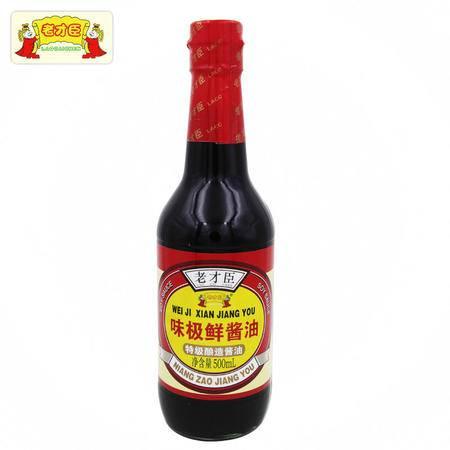 老才臣特级酱油500ml 味极鲜