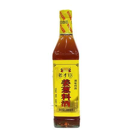 老才臣料酒 姜葱料酒500ml 调味料酒