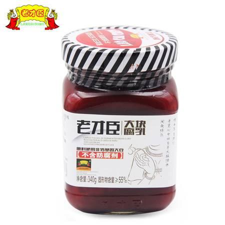老才臣大块豆腐乳340G正宗拌饭下饭菜特产红方腐乳火锅调味料酱汁