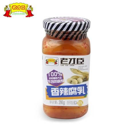 老才臣香辣腐乳295g拌饭火锅腐乳佐餐豆腐乳正宗下饭菜特产调味料