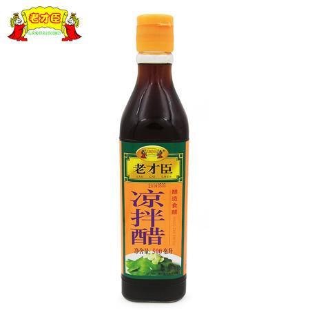 老才臣凉拌醋 500ml凉拌菜 蘸食方便快捷调味料