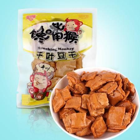 【试吃豆干全店铺每单仅限购买一件,多拍只发一件】金丝猴 馋嘴猴 五香牛肉味豆干150g 速食休闲零食