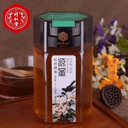 包邮 北京同仁堂蜂蜜源蜜 枇杷蜂蜜750g 百年老字号 纯天然农家
