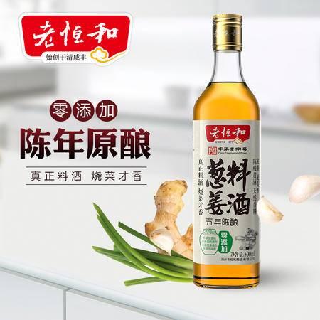 老恒和葱姜料酒500ml 陈年黄酒料酒 烧菜不添加防腐剂 去腥解