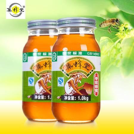 包邮 集蜂堂 枣花蜂蜜纯野生天然农家自产原生态土糖灌液态分离蜜1000g