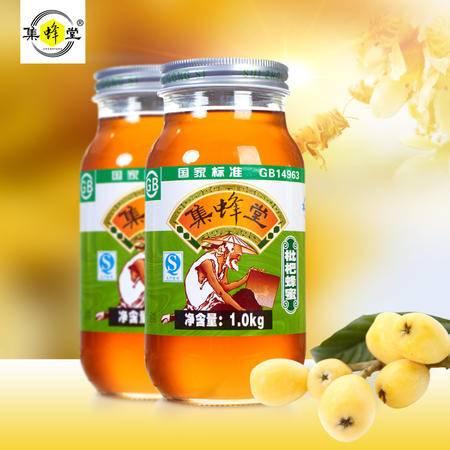 包邮 集蜂堂 枇杷蜂蜜纯野生天然农家自产原生态土蜂糖液态分离蜜1000g