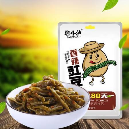 刘氏泡菜  泡小泸四川泡菜拌饭拌面下饭咸菜香辣豇豆袋装80g