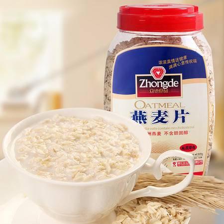众德 纯燕麦片920g桶装免煮即食快熟麦片营养冲饮早餐食品