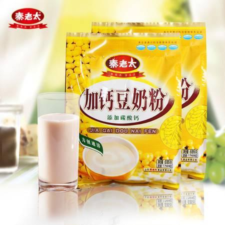 秦老太 加钙豆奶粉595g中老年冲饮速溶早餐豆奶营养食品