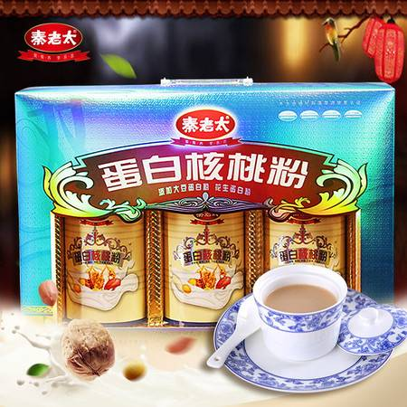 包邮 秦老太 双蛋白核桃粉礼盒1.05kg 冲饮营养早餐代餐食品