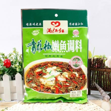 满江红 青花椒嫩鱼调料260g 火锅底料鱼调料
