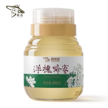 颐园 洋槐蜂蜜480g 槐花蜜玻璃瓶专利瓶口设计倒蜜方便
