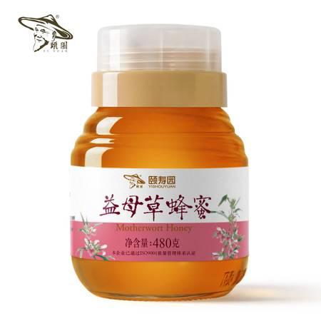 颐园 益母草蜂蜜480g 玻璃瓶专利瓶口设计倒蜜方便