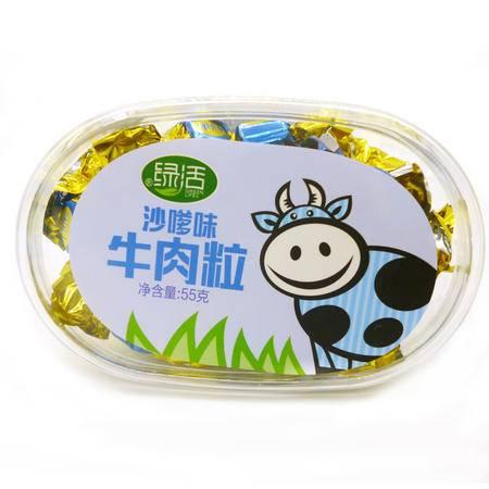 包邮 绿活零食小吃 牛肉粒55g沙嗲味