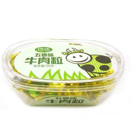 包邮 绿活零食小吃 牛肉粒55g五香味
