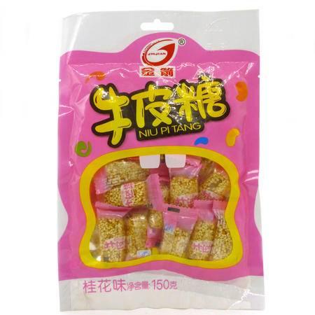 包邮 金箭牛皮糖150g 桂花味 软糖果小吃休闲零食品