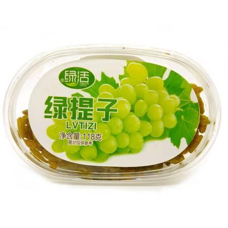 包邮 绿活蜜饯果脯绿提子118g 休闲零食