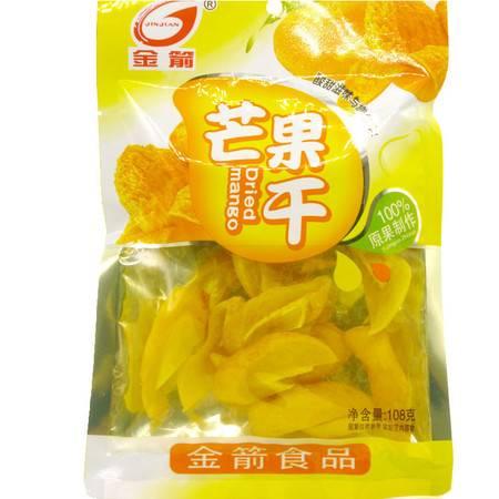 包邮 金箭蜜饯果脯 芒果干108g 休闲零食小吃