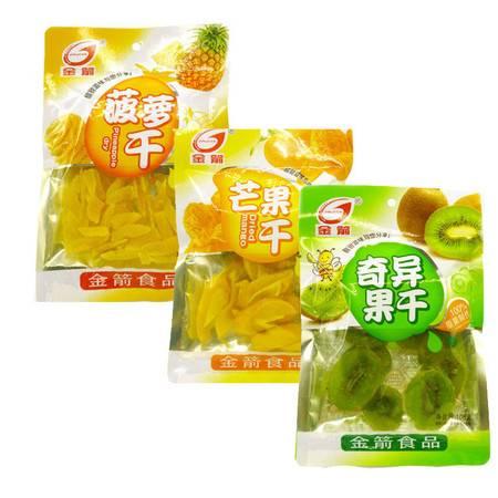 包邮 金箭蜜饯果脯 果干组合 108g*3袋 奇异果干菠萝果干芒果干休闲零食小吃