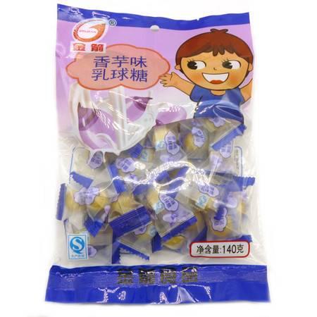 包邮  金箭香芋味乳球糖140g 休闲零食品