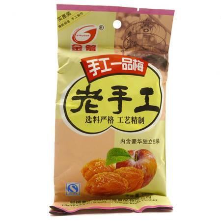 包邮 金箭蜜饯果脯零食手工一品梅100g 休闲零食