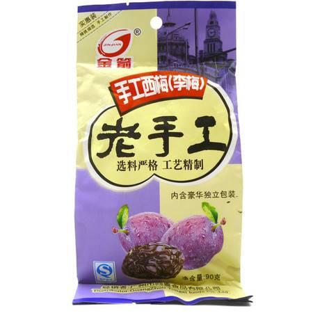 包邮 金箭蜜饯果脯零食手工西梅(李梅)90g 休闲零食