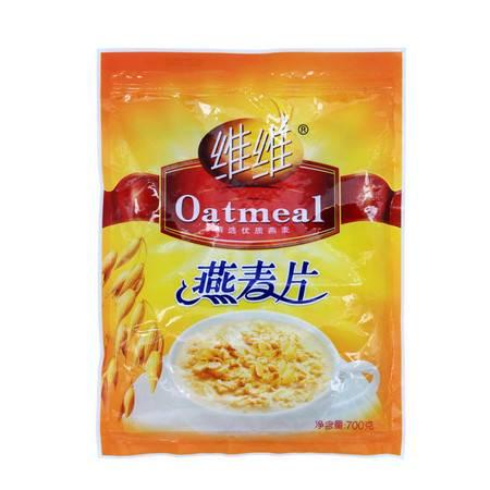 包邮 维维 燕麦片700g 营养食品即食早餐 谷物冲饮 冲泡即食