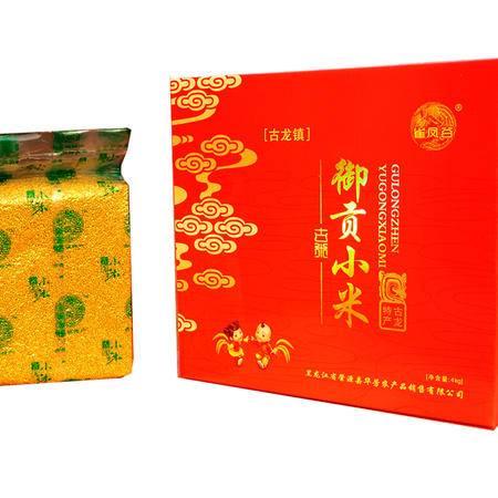 御贡小米(2015新米,包邮,西藏、新疆、青海除外)