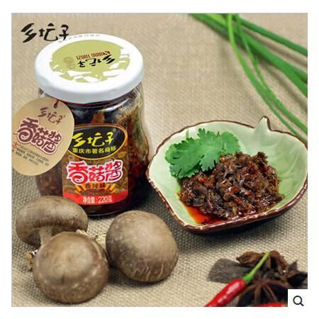 奉节特产乡坛子香菇酱香辣味220g 拌饭拌面调味酱