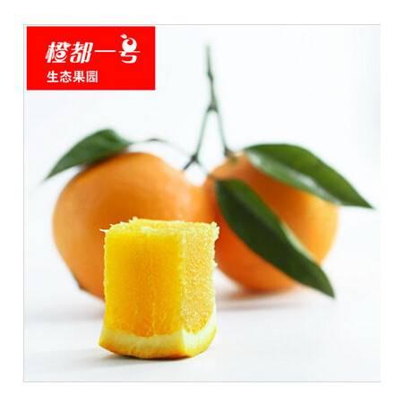 奉节脐(7-211普通)新鲜纯天然水果12斤装