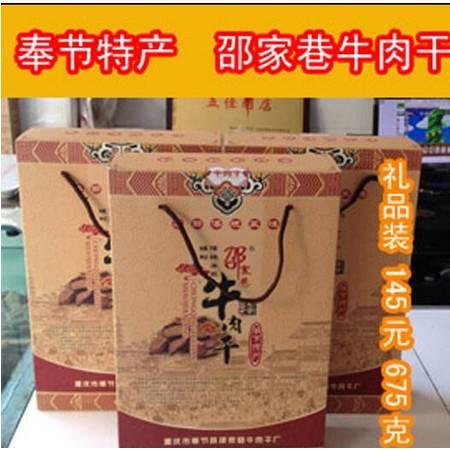 奉节县邵家巷牛肉干礼品装(香辣、麻辣、五香)
