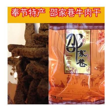 奉节邵家巷牛肉干(油麻辣味块)