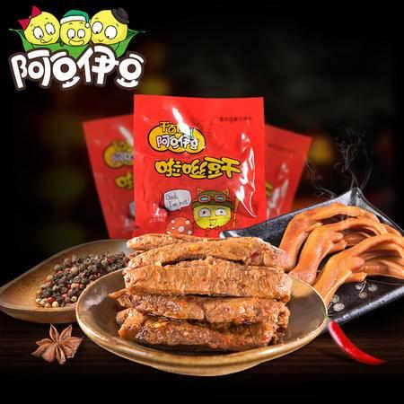 阿豆伊豆零食大礼包 重庆特产休闲零食散装 大分量小吃900g