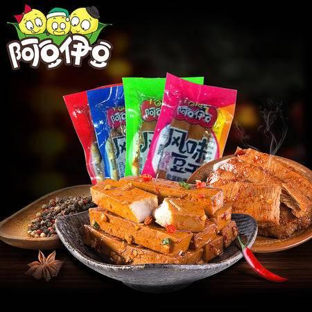 阿豆伊豆零食礼包 重庆特产麻辣零食豆干散装 好吃的小包装豆腐干