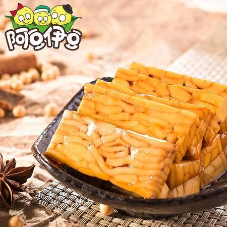 阿豆伊豆八宝休闲零食豆干制品五香麻辣小包装豆腐干重庆特产小吃