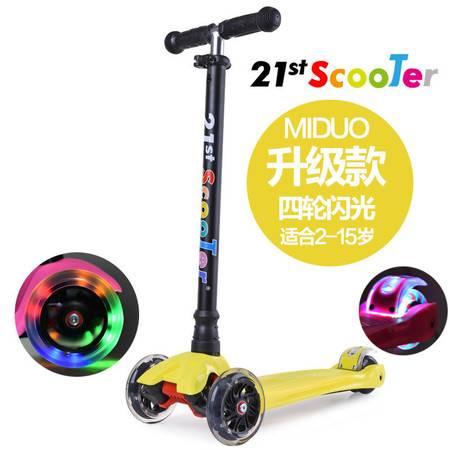 正品2015新款米多21st scooter儿童滑板车 升级版 适合2-15岁