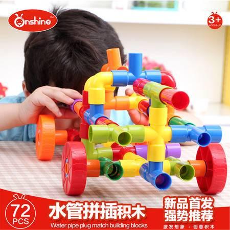ONSHINE水管拼插塑料管道积木 DIY创意对接玩具3-6岁