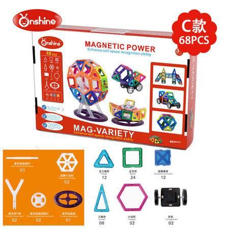Onshine新品魔法智慧磁力片健构片玩具磁建构片 万象魔块 C款68片