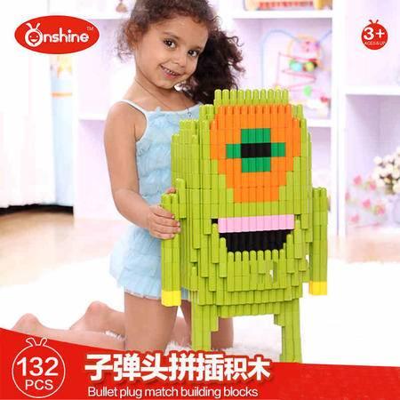 ONSHINE儿童益智早教玩具塑料子弹头拼插积木132pcs DIY创意对接玩具3岁以上